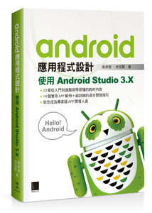 Android 應用程式設計 使用 Android Studio 3.X-cover