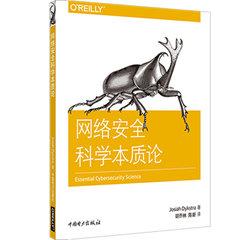 網絡安全科學本質論-cover