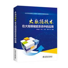 大數據技術在大規模儲能系統中的應用-cover