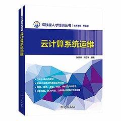 高技能人才培訓叢書:雲計算系統運維-cover