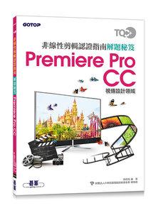 TQC+ 非線性剪輯認證指南解題秘笈 Premiere Pro CC-cover
