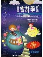 高等會計學新論 (上冊), 8/e-cover
