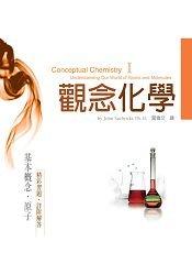 觀念化學I:基本概念‧原子-cover