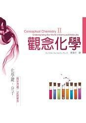 觀念化學II:化學鍵‧分子-cover