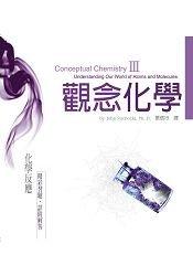 觀念化學III:化學反應