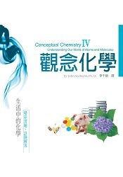觀念化學IV:生活中的化學-cover