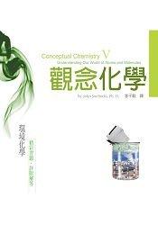 觀念化學V:環境化學-cover