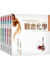 觀念化學套書1-5-cover