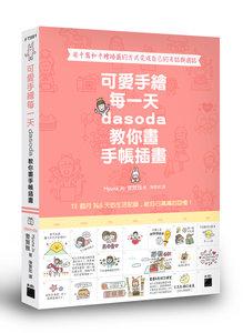 可愛手繪每一天 : dasoda 教你畫手帳插畫-cover