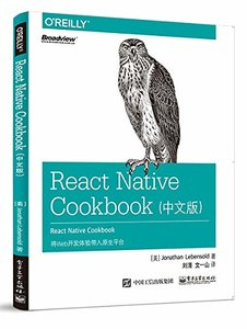 React Native Cookbook (簡體中文版)-cover