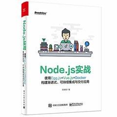 Node.js 實戰 : 使用 Egg.js+Vue.js+Docker 構建漸進式、可持續集成與交付應用-cover