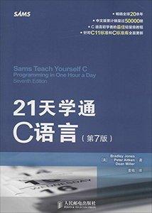 21天學通C語言(第7版)-cover