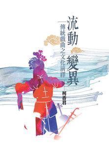 流動‧變異:傳統戲曲之文化演繹-cover