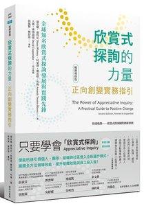 欣賞式探詢的力量:正向創變實務指引【暢銷增修版】-cover
