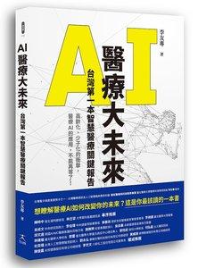 AI醫療大未來 台灣第一本智慧醫療關鍵報告-cover