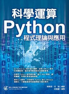 科學運算 : Python 程式理論與應用, 2/e-cover