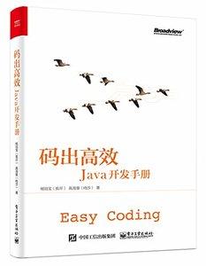 碼出高效:Java 開發手冊-cover