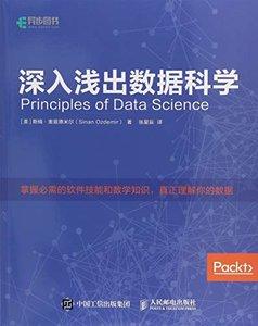 深入淺出數據科學-cover