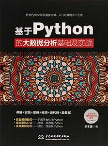 基於 Python 的大數據分析基礎及實戰-cover