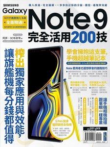 Samsung Galaxy Note 9 完全活用200技-cover