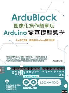Ardublock 圖像化操作簡單玩 -- Arduino 零基礎輕鬆學-cover