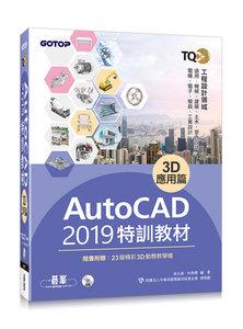 TQC+ AutoCAD 2019 特訓教材 -- 3D應用篇 (隨書附贈23個精彩3D動態教學檔)-cover