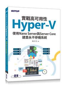 實戰高可用性 Hyper-V|使用 Nano Server 與 Server Core 建置永不停機系統-cover