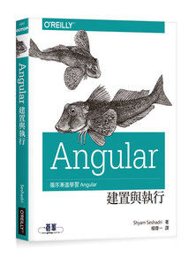 Angular 建置與執行 (Angular: Up and Running: Learning Angular, Step by Step)-cover
