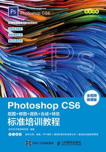Photoshop CS6摳圖 修圖 調色 合成 特效標準培訓教程-cover