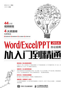 Word excel ppt 2016