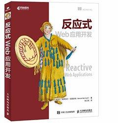 反應式Web應用開發-cover