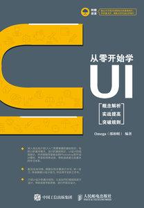 從零開始學UI 概念解析 實戰提高 突破規則-cover