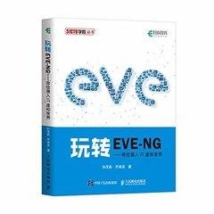 玩轉 EVE-NG 帶您潛入 IT虛擬世界-cover