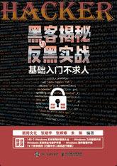 黑客揭秘與反黑實戰 基礎入門不求人-cover