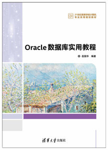 Oracle 數據庫實用教程-cover