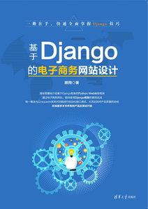 基於 Django 的電子商務網站設計-cover