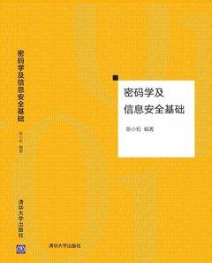 密碼學及信息安全基礎-cover