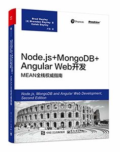 NODE.JS + MONGODB + ANGULAR WEB 開發 -- MEAN 全棧權威指南, 2/e (Node.js, MongoDB and Angular Web Development: The definitive guide to using the MEAN stack to build web applications, 2/e)-cover