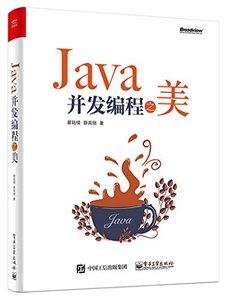 Java 並發編程之美-cover