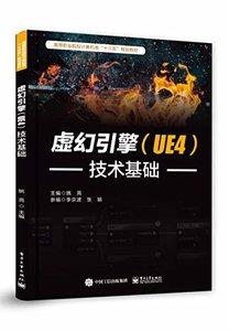虛幻引擎(UE4)技術基礎-cover