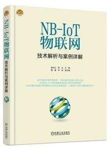 NB-IoT 物聯網技術解析與案例詳解-cover