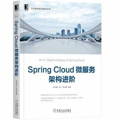 Spring Cloud微服務架構進階 (An in-Depth Analysis of spring cloud)-cover