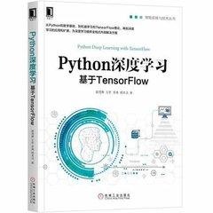Python 深度學習:基於 TensorFlow-cover