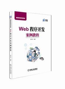 Web程序開發案例教程-cover