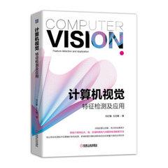 電腦視覺特徵檢測及應用-cover