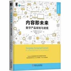內容即未來:數字產品規劃與建模 Web開發 網站設計 內容設計-cover