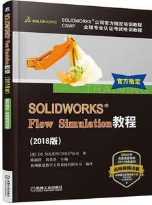 SOLIDWORKS Flow Simulation 教程 (2018版)-cover