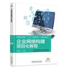 企業網絡構建項目化教程-cover