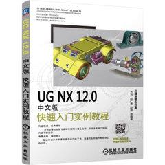 UG NX12.0中文版快速入門實例教程-cover