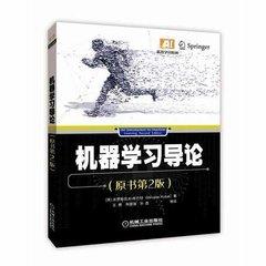 機器學習導論(原書第2版)-cover
